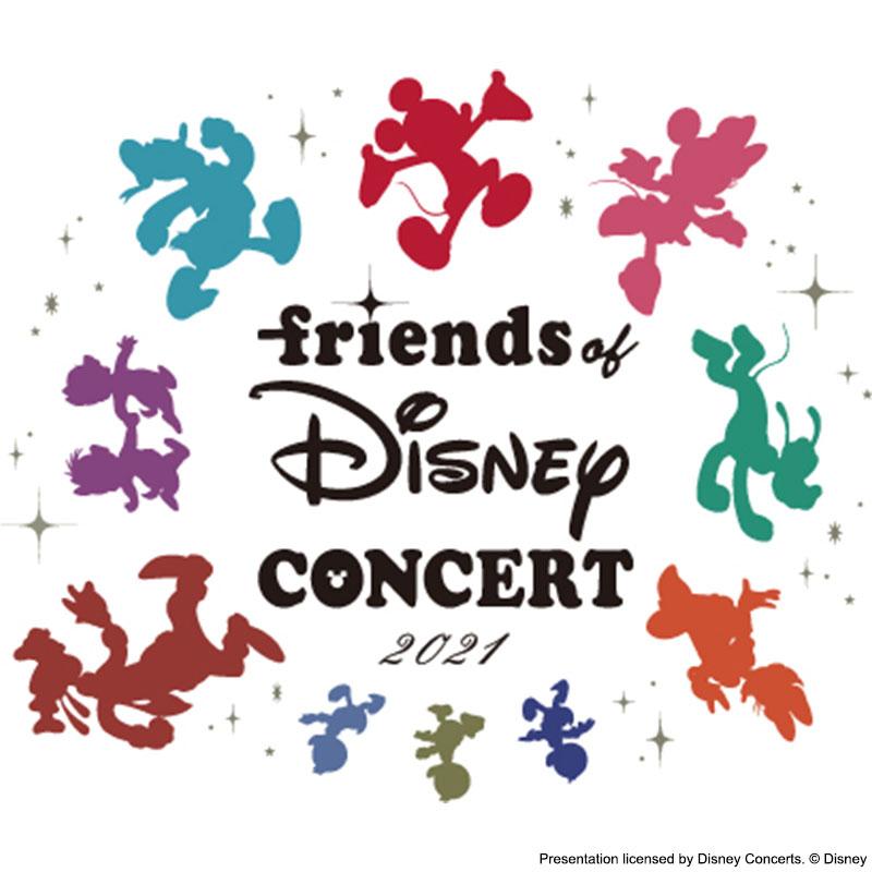 フレンズ・オブ・ディズニー・コンサート 2021