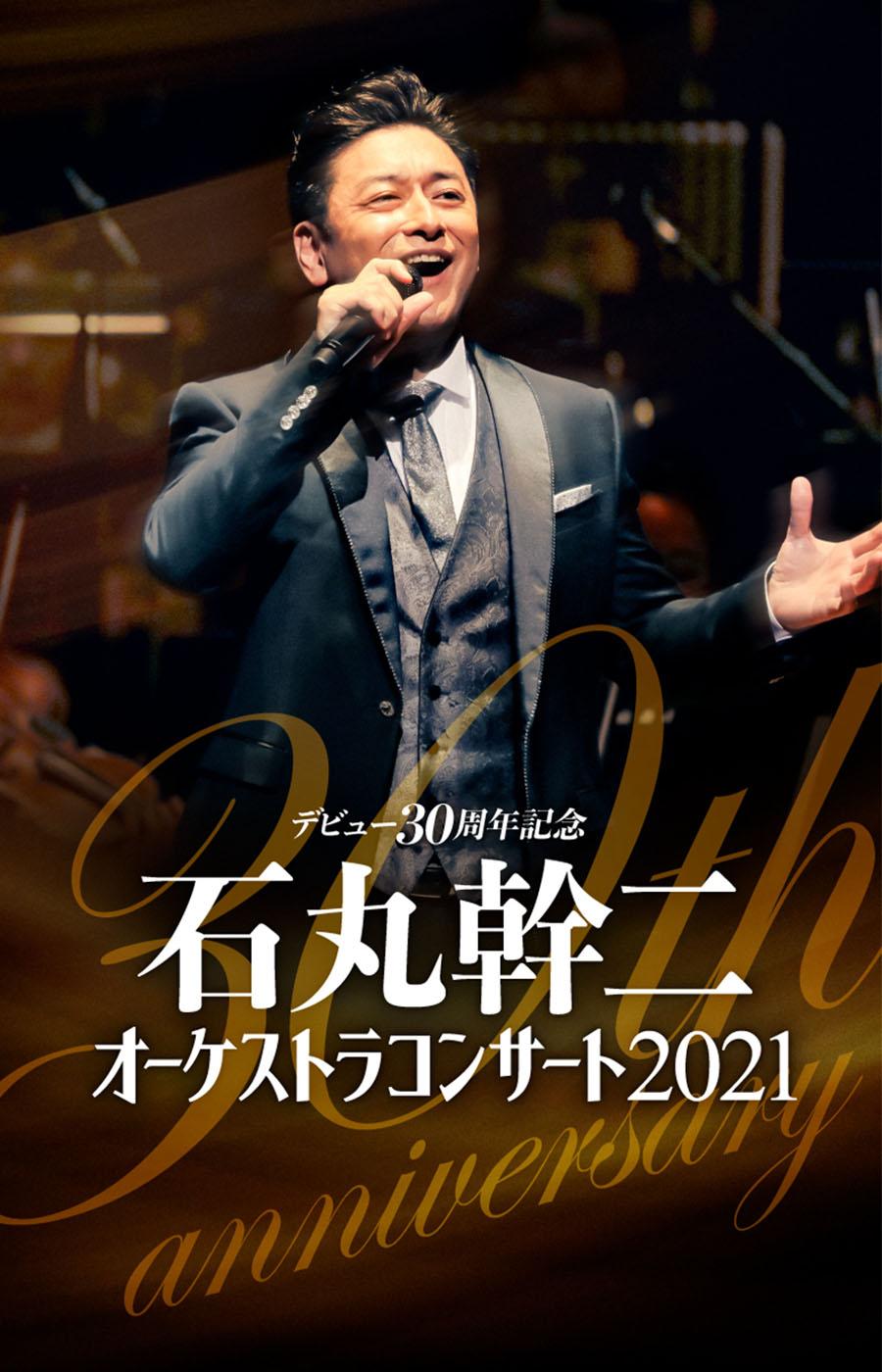 オーケストラコンサート2021