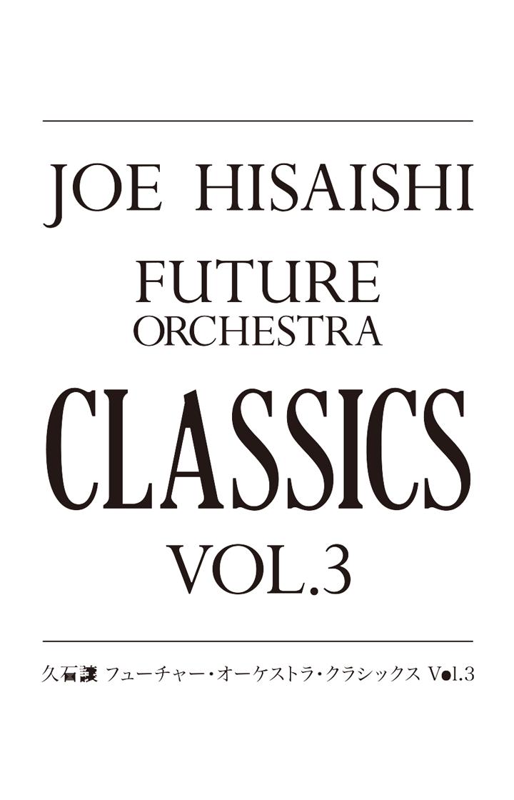 フューチャー・ オーケストラ・クラシックス Vol.3