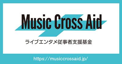 「Music Cross Aid」ライブエンタメ従事者支援基金