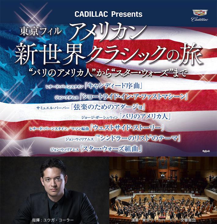 東京フィル アメリカン 新世界クラシックの旅