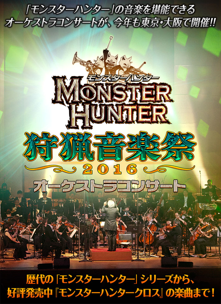 モンスターハンター オーケストラコンサート 狩猟音楽祭2016