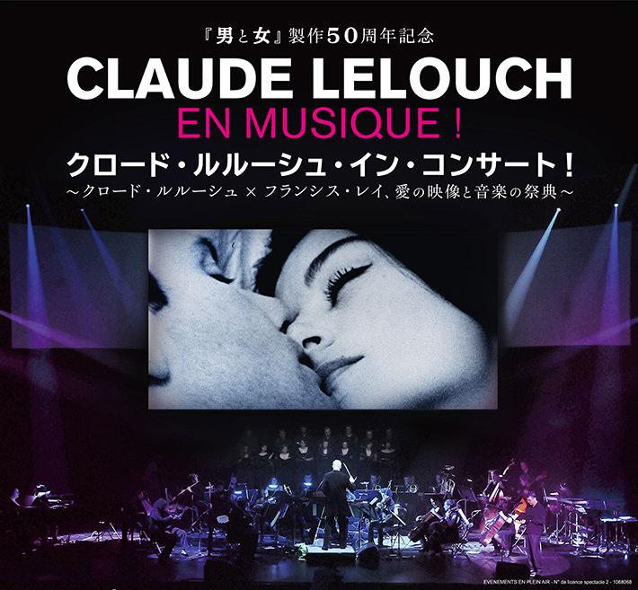 Claude Lelouch en musique! クロード・ルルーシュ・イン・コンサート!