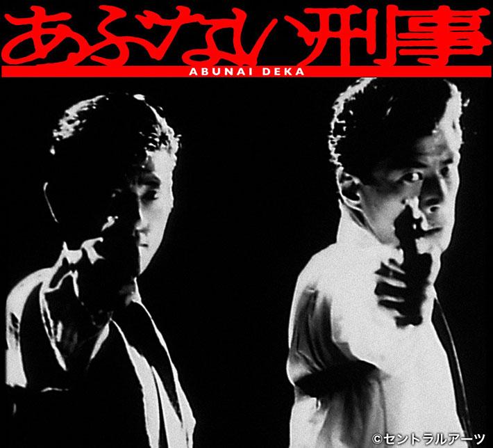 「あぶない刑事」 スペシャルフィルムコンサート