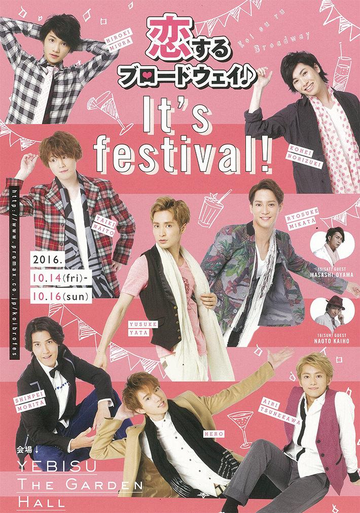 恋するブロードウェイ♪ 〜It's festival!〜