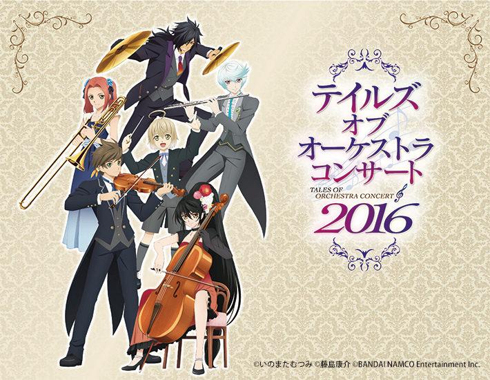 テイルズ オブ オーケストラコンサート2016