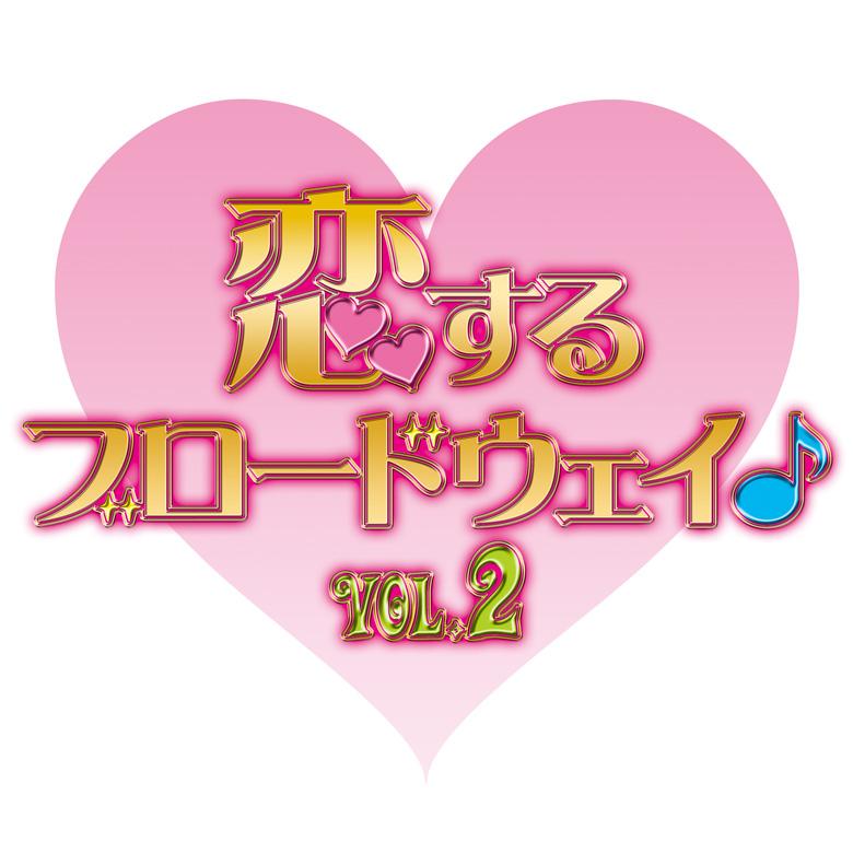 恋するブロードウェイ♪ vol.2