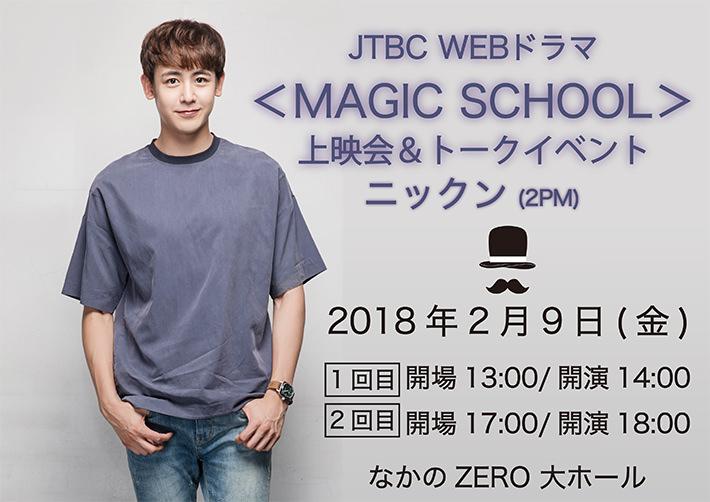 JTBC WEBドラマ <マジック学校> 上映会&トークイベント