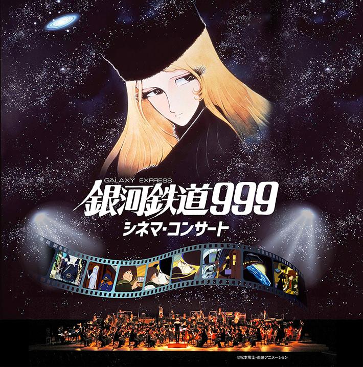 銀河鉄道999 シネマ・コンサート