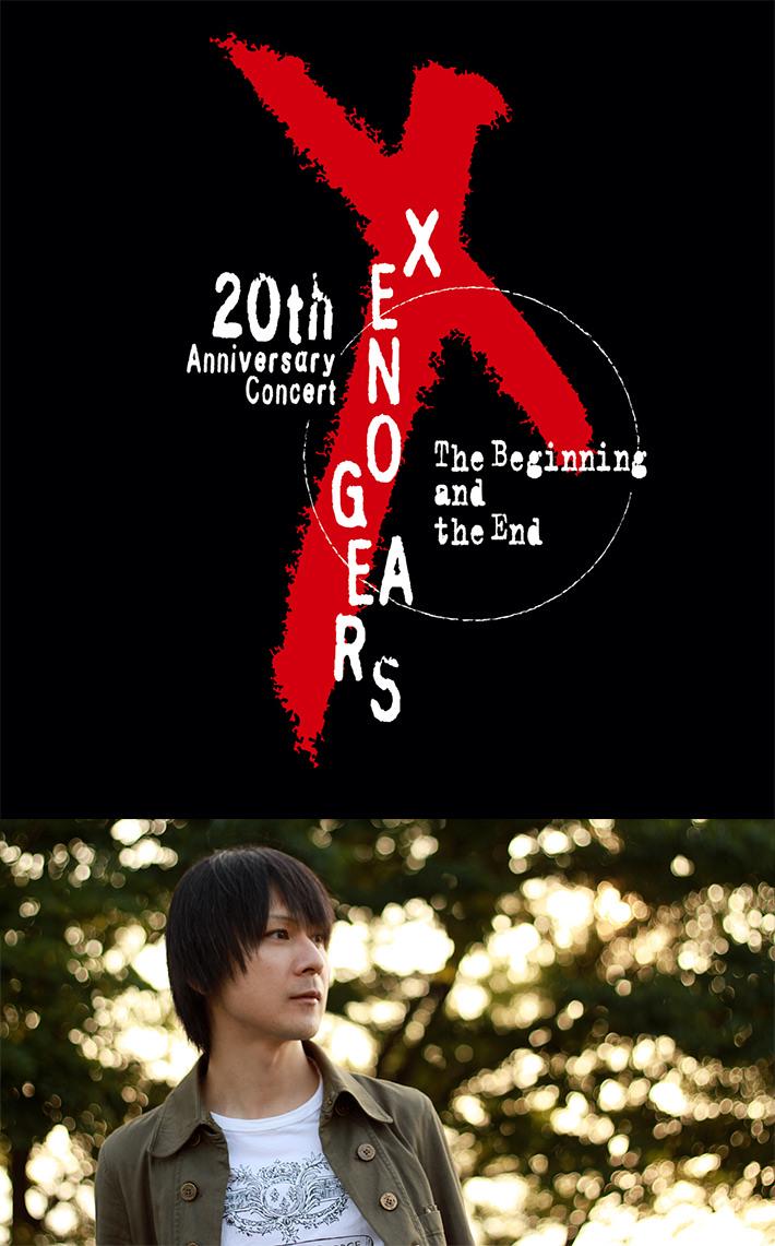 XENOGEARS 20th Anniversary Concert