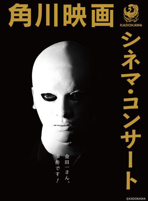 角川映画 シネマ・コンサート