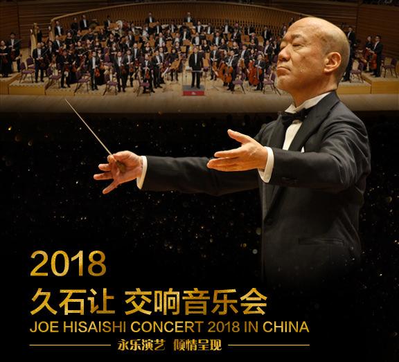 久石譲 交響音楽会 2018