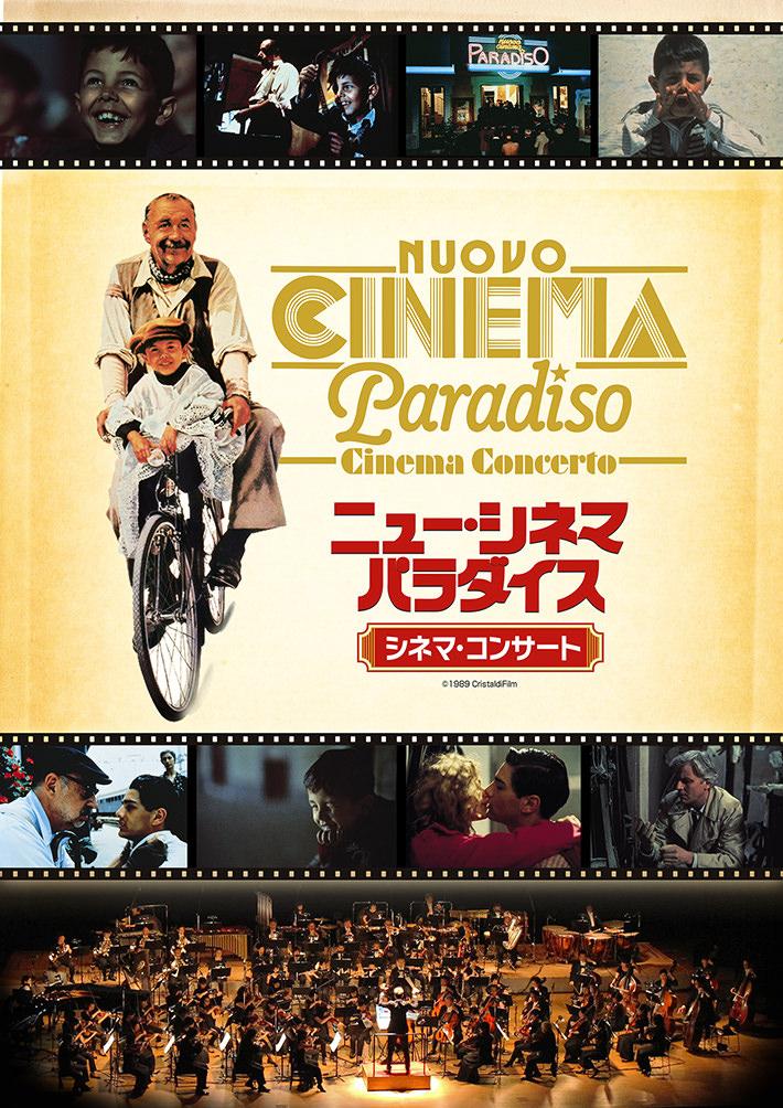 二ュー・シネマ・パラダイス シネマ・コンサート Nuovo Cinema Paradiso -CINEMA CONCERTO