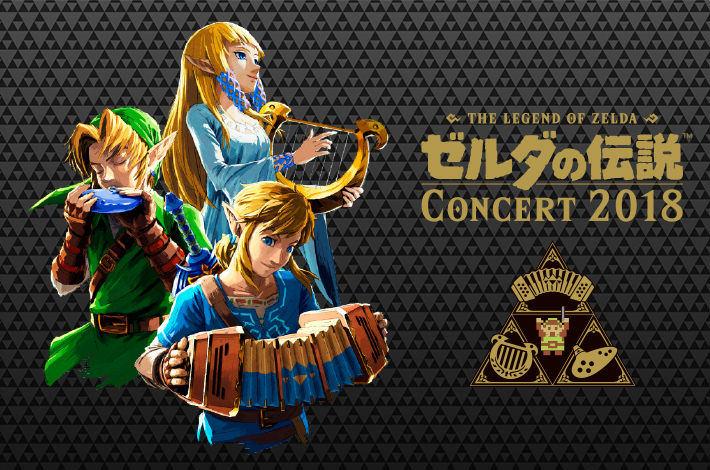 ゼルダの伝説 コンサート 2018