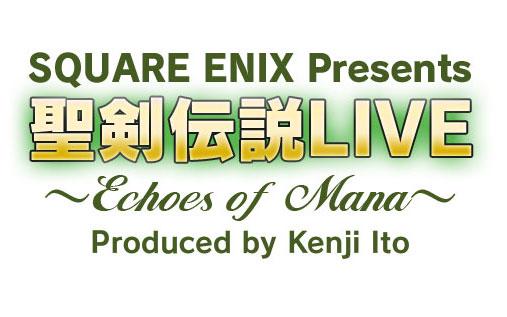 聖剣伝説LIVE ~Echoes of Mana~