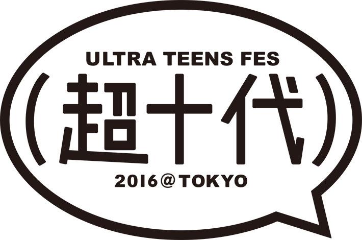 超十代 -ULTRA TEENS FES- 2016@TOKYO