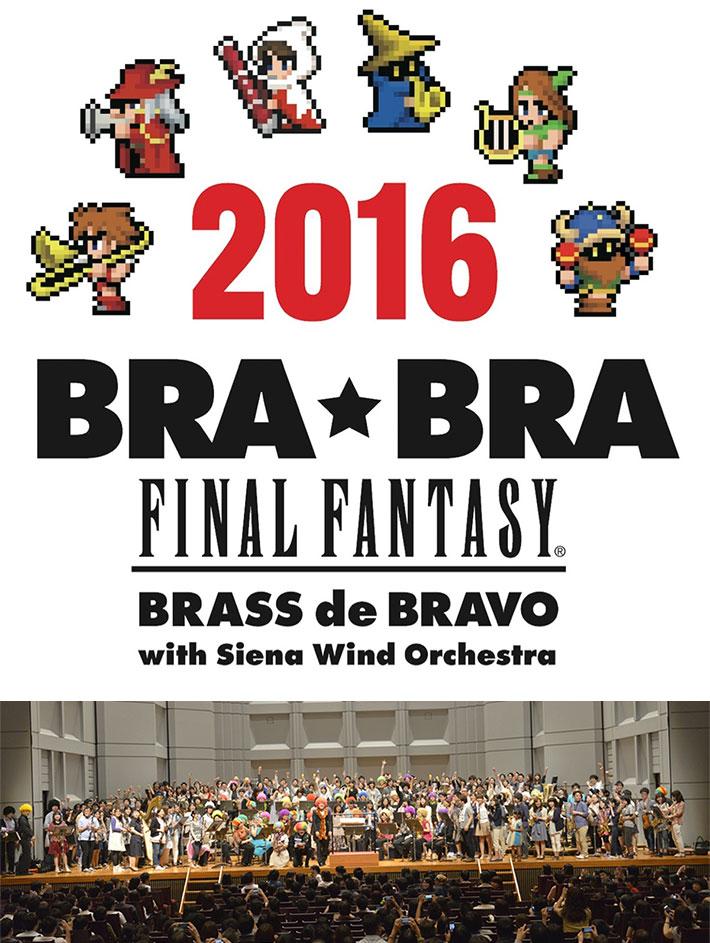 BRA★BRA FINAL FANTASY BRASS de BRAVO 2016 with Siena Wind Orchestra