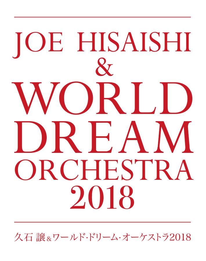 久石譲&ワールド・ドリーム・オーケストラ 2018