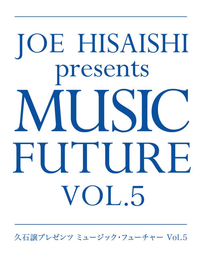 ミュージック・フューチャー Vol.5