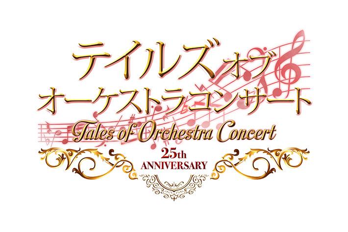 テイルズ オブ オーケストラコンサート ~25th Anniversary~