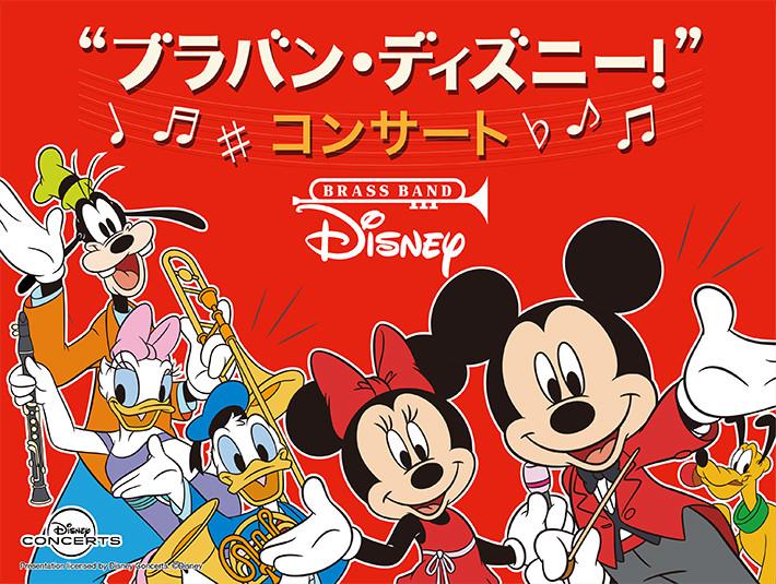 """""""ブラバン・ディズニー!"""" コンサート 2020"""