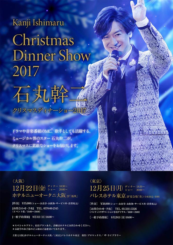 Christmas Dinner Show 2017