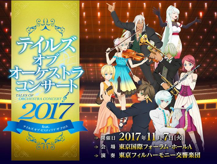 テイルズ オブ オーケストラコンサート 2017