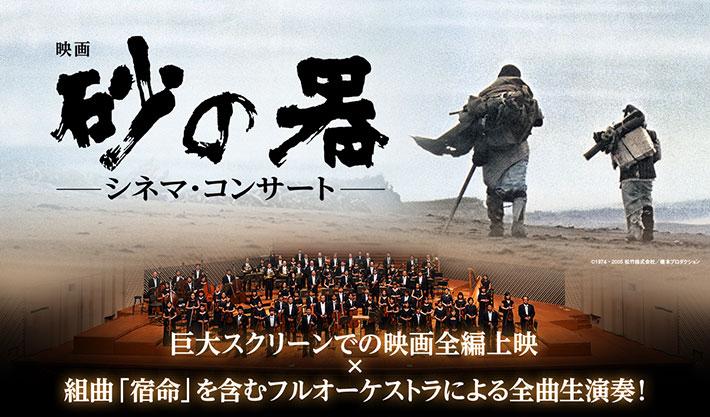 映画『砂の器』シネマ・コンサート