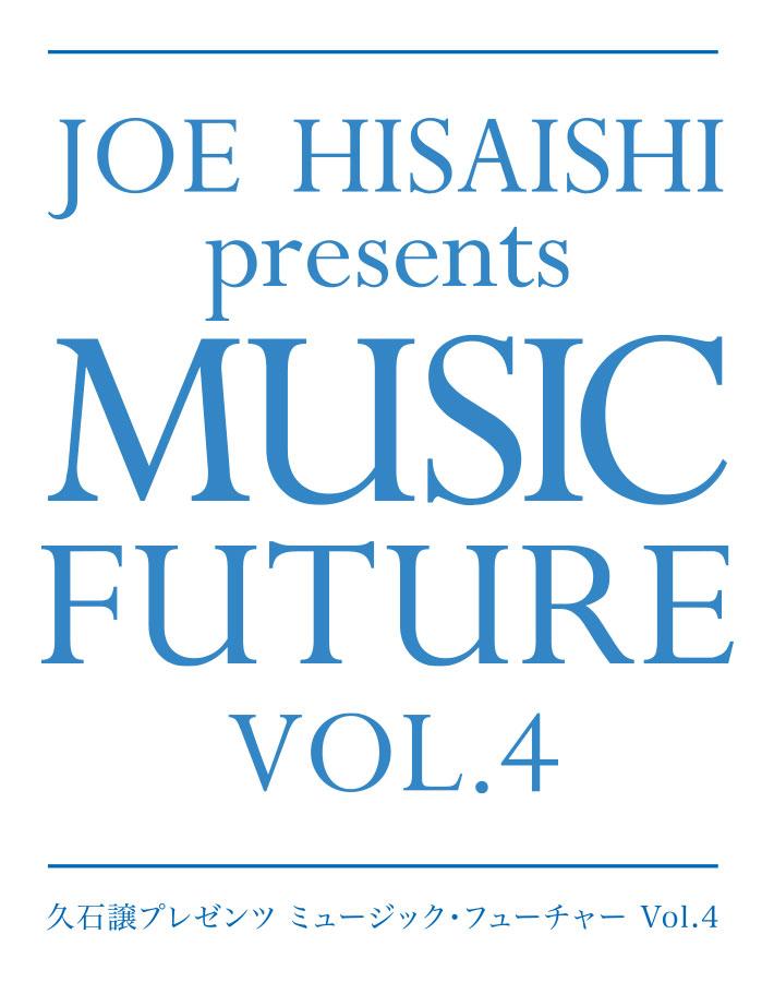 ミュージック・フューチャーVol.4