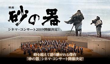 映画『砂の器』シネマ・コンサート 2019