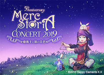 メルクストーリアコンサート 2019 ―癒術士と旅の音色―