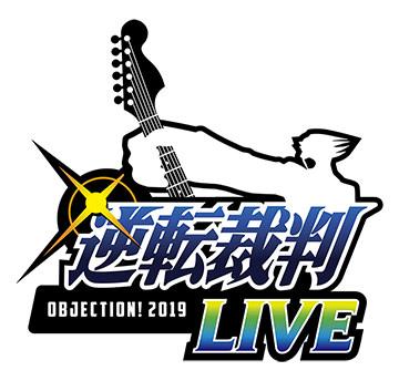 逆転裁判LIVE OBJECTION!2019
