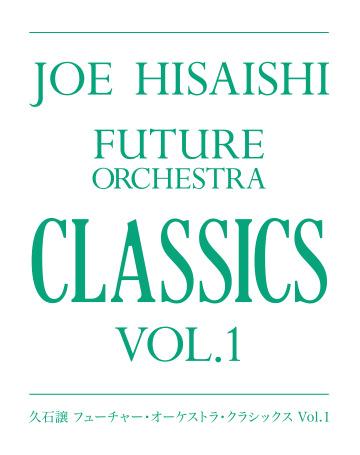 フューチャー・ オーケストラ・クラシックス Vol.1