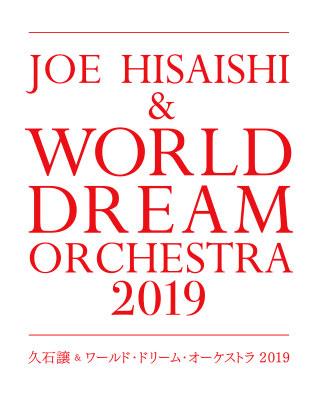 久石譲&ワールド・ドリーム・オーケストラ 2019
