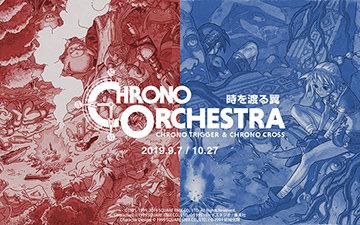 CHRONO ORCHESTRA 時を渡る翼 CHRONO TRIGGER & CHRONO CROSS