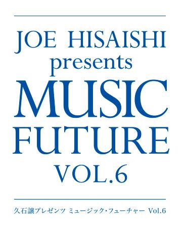 ミュージック・フューチャーVol.6