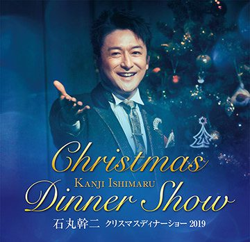 石丸幹二 クリスマスディナーショー2019