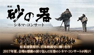 映画『砂の器』シネマ・コンサート 2018