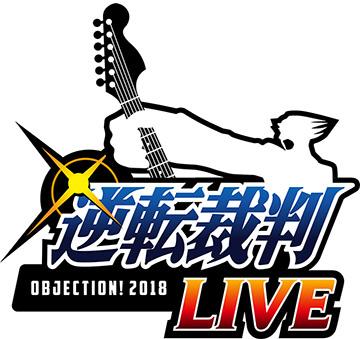 逆転裁判LIVE OBJECTION!2018