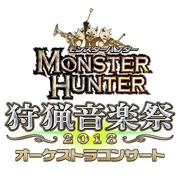モンスターハンター オーケストラコンサート 〜狩猟音楽祭2018〜