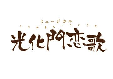 ミュージカル「光化門恋歌」