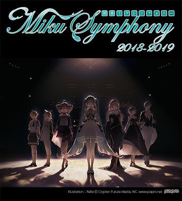 初音ミクシンフォニー 2018-2019