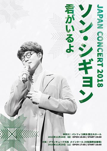 """SUNG SI KYUNG JAPAN CONCERT 2018 """"君がいるよ"""""""