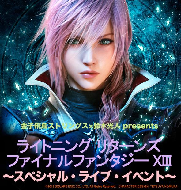 ライトニング リターンズ ファイナルファンタジー XIII〜スペシャル・ライブ・イベント〜