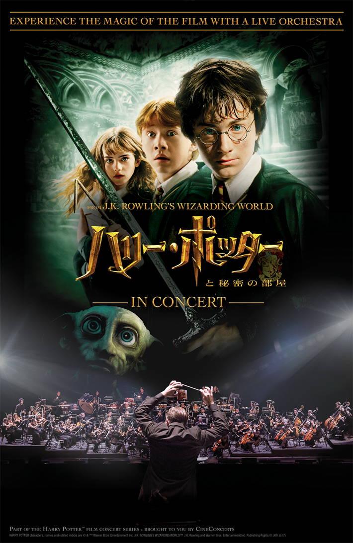 『ハリー・ポッターと秘密の部屋™』