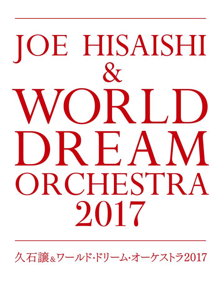 久石譲&ワールド・ドリーム・オーケストラ 2017