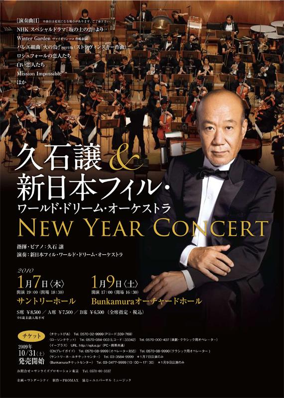久石譲&新日本フィル・ワールド・ドリーム・オーケストラ New Year Concert