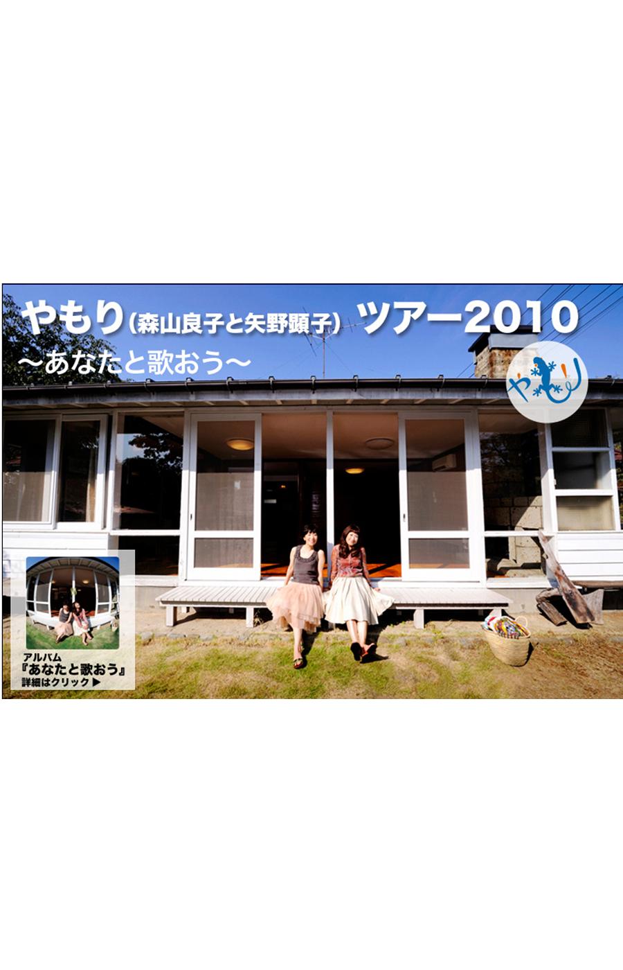 やもり(森山良子と矢野顕子) ツアー2010 〜あなたと歌おう〜