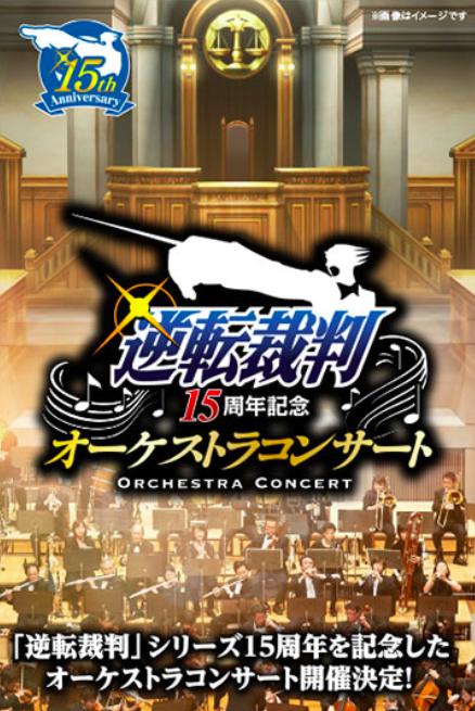 逆転裁判15周年記念 オーケストラコンサート