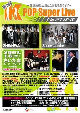 第2回 K-POP Super Live in さいたま